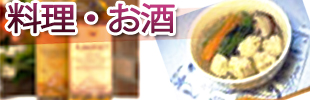 アジアのお料理・お酒のイメージ